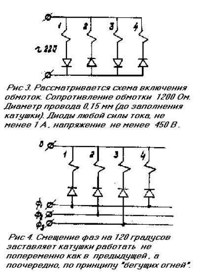 При включении в сеть переменного тока обмотки включаются поочередно с частотою 50 Гц.