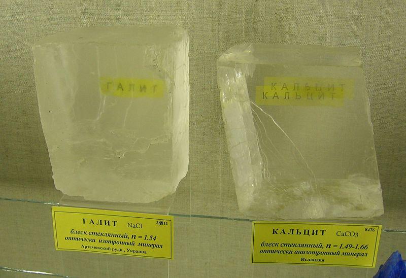 В отличие от хлорида натрия (галит), кальцит (карбонат кальция) обладает двойным лучепреломлением