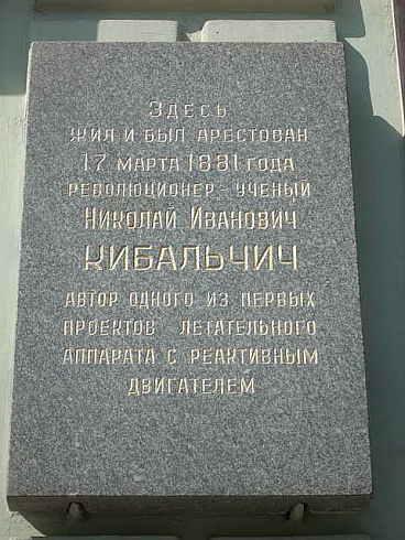 Мемориальная доска Николаю Кибальчичу