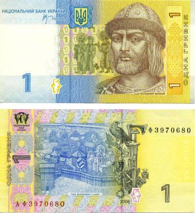 Купюра 1 гривна
