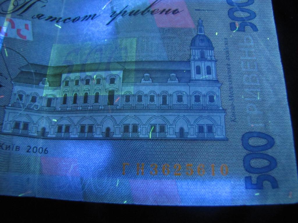 Купюра 500 гривен в ультрафиолетовом свете