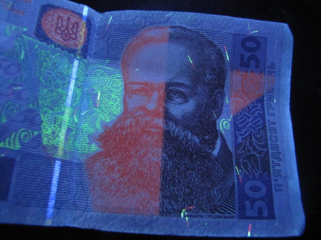 Купюра 50 гривен в ультрафиолетовом свете