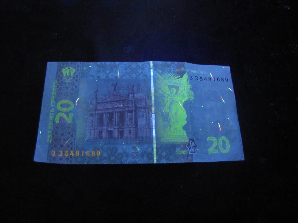 Купюра 20 гривен в ультрафиолетовом свете