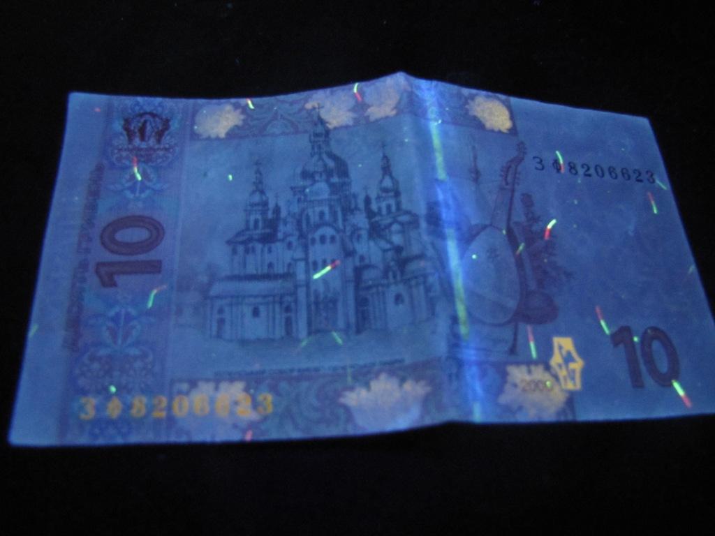 Купюра 10 гривен в ультрафиолетовом свете