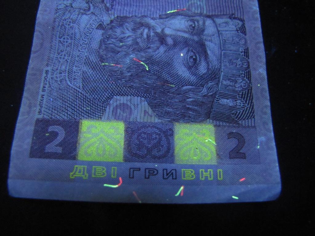 Купюра 2 гривны в ультрафиолетовом свете