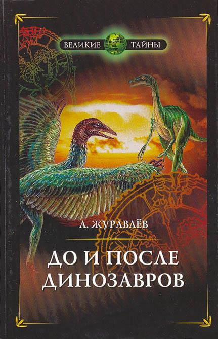 До и после динозавров - Журавлёв Андрей Юрьевич