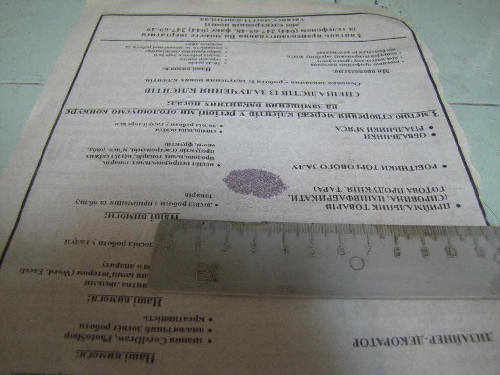 Приготовление смеси хлората калия и красного фосфора