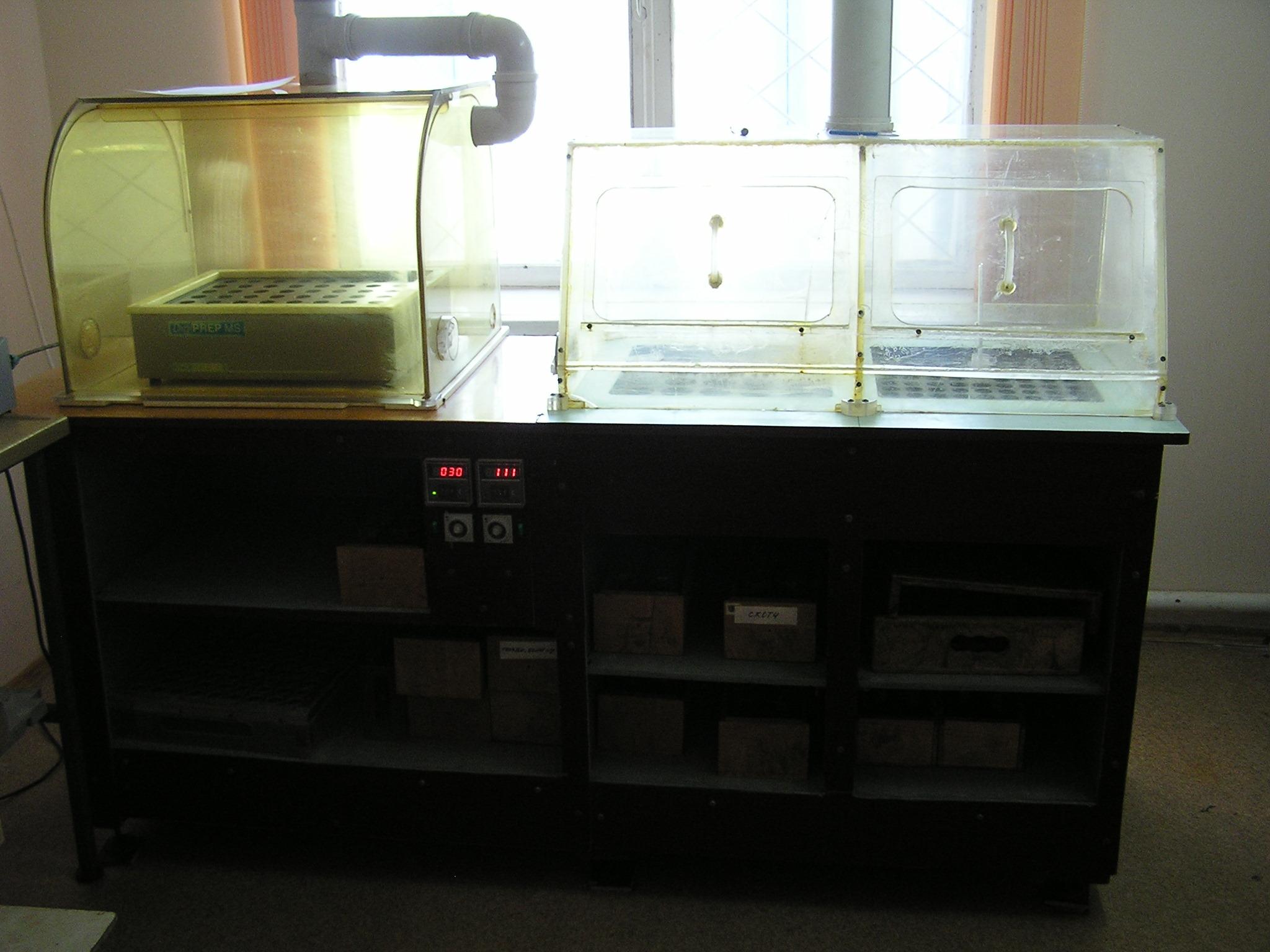 Лаборатория аналитической химии