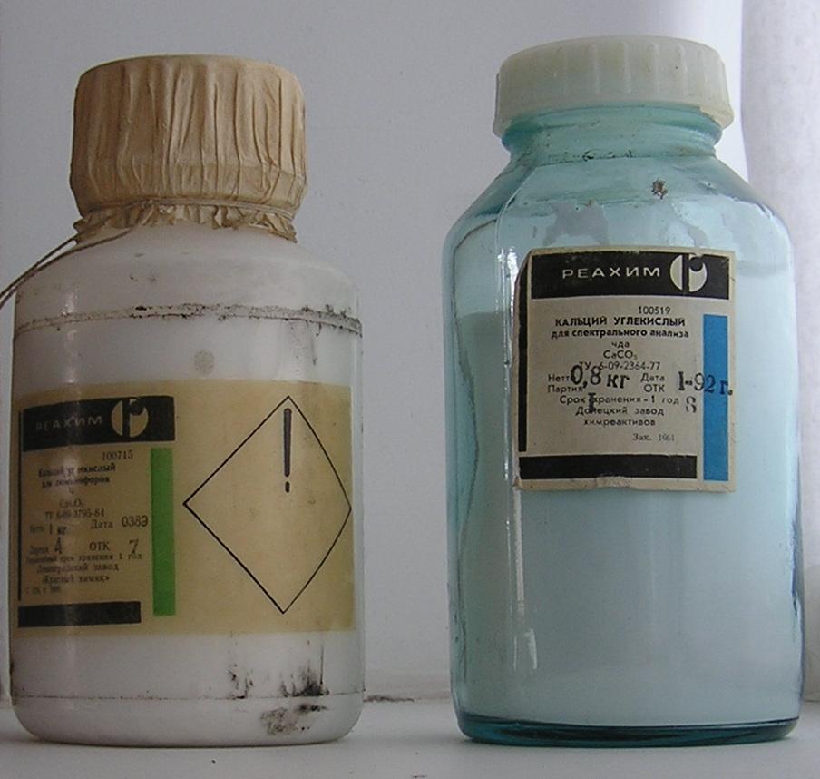 Кальций углекислый для люминофоров и кальций углекислый спектрального анализа