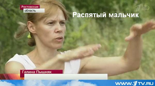 Распятый мальчик в Славянске