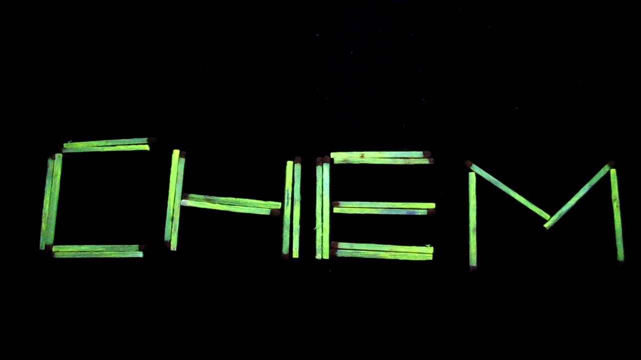 Glowing Wood (Fluorescein, Black Light). Светящееся дерево (флуоресцеин, ультрафиолетовый свет)