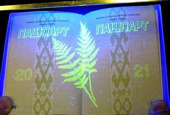 Белорусский паспорт в ультрафиолетовом свете