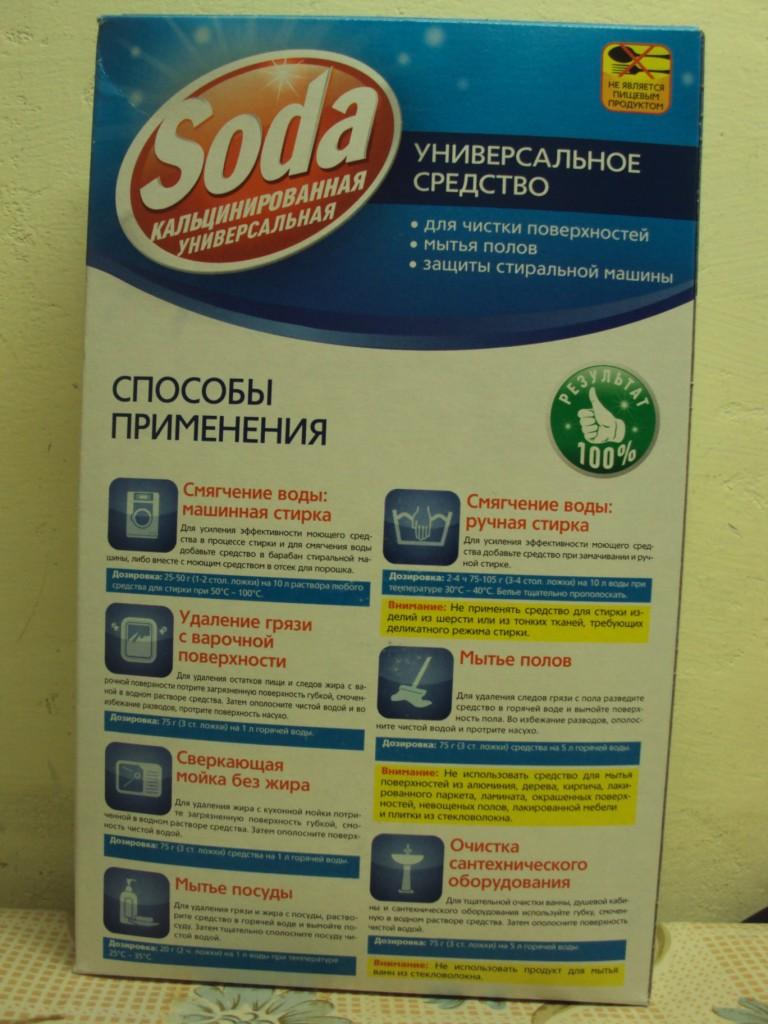 Инновационная сода. Innovative soda