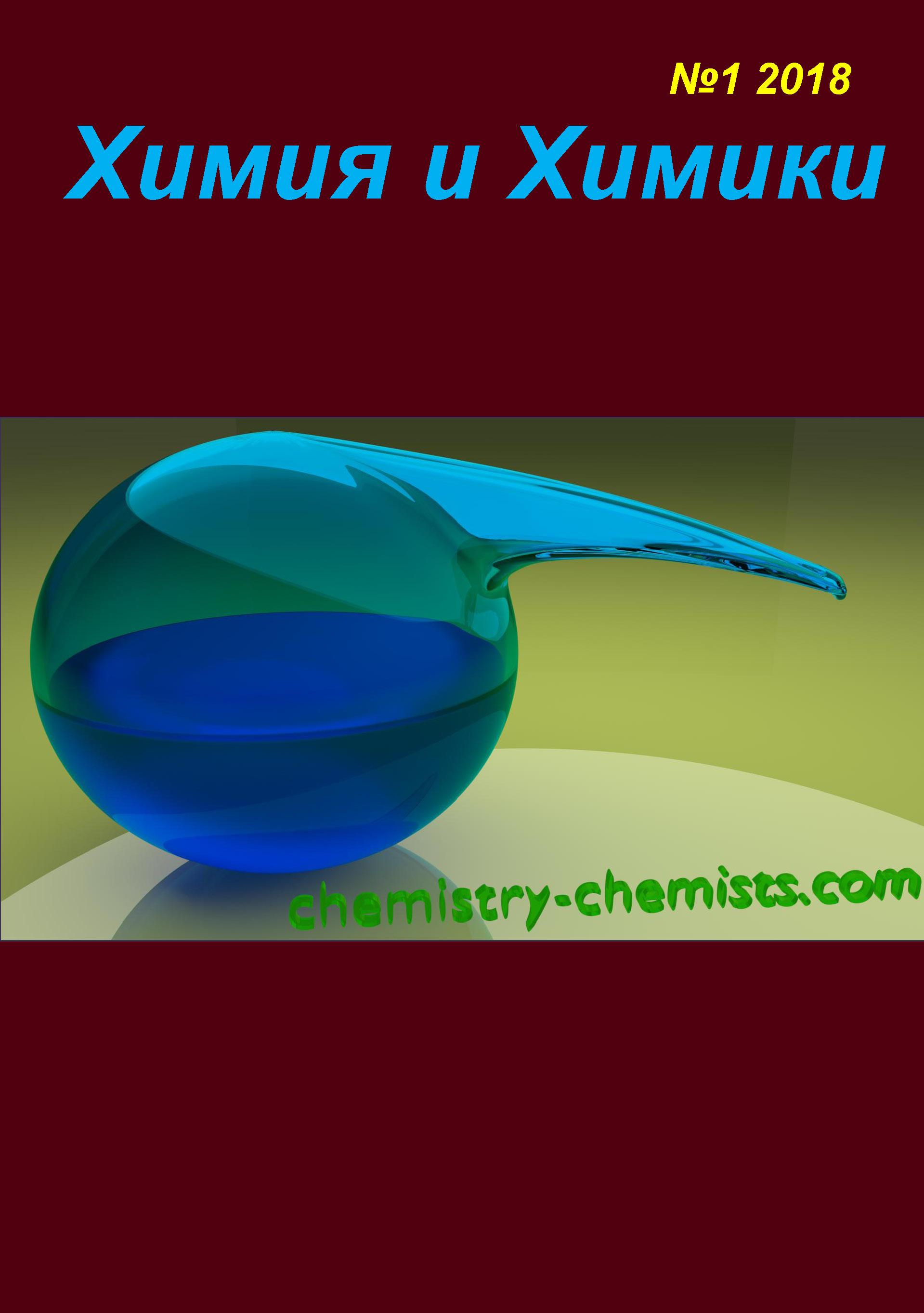 Химия и Химики