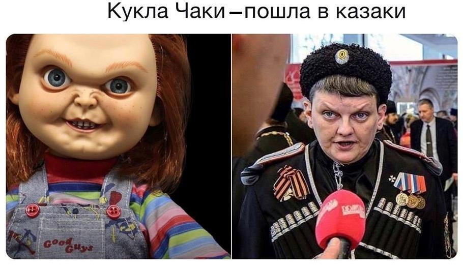 Кукла Чаки - пошла в казаки