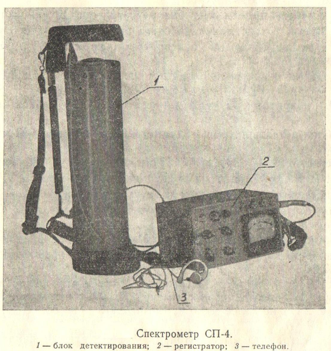 Спектрометр СП-4. SP-4 spectrometer