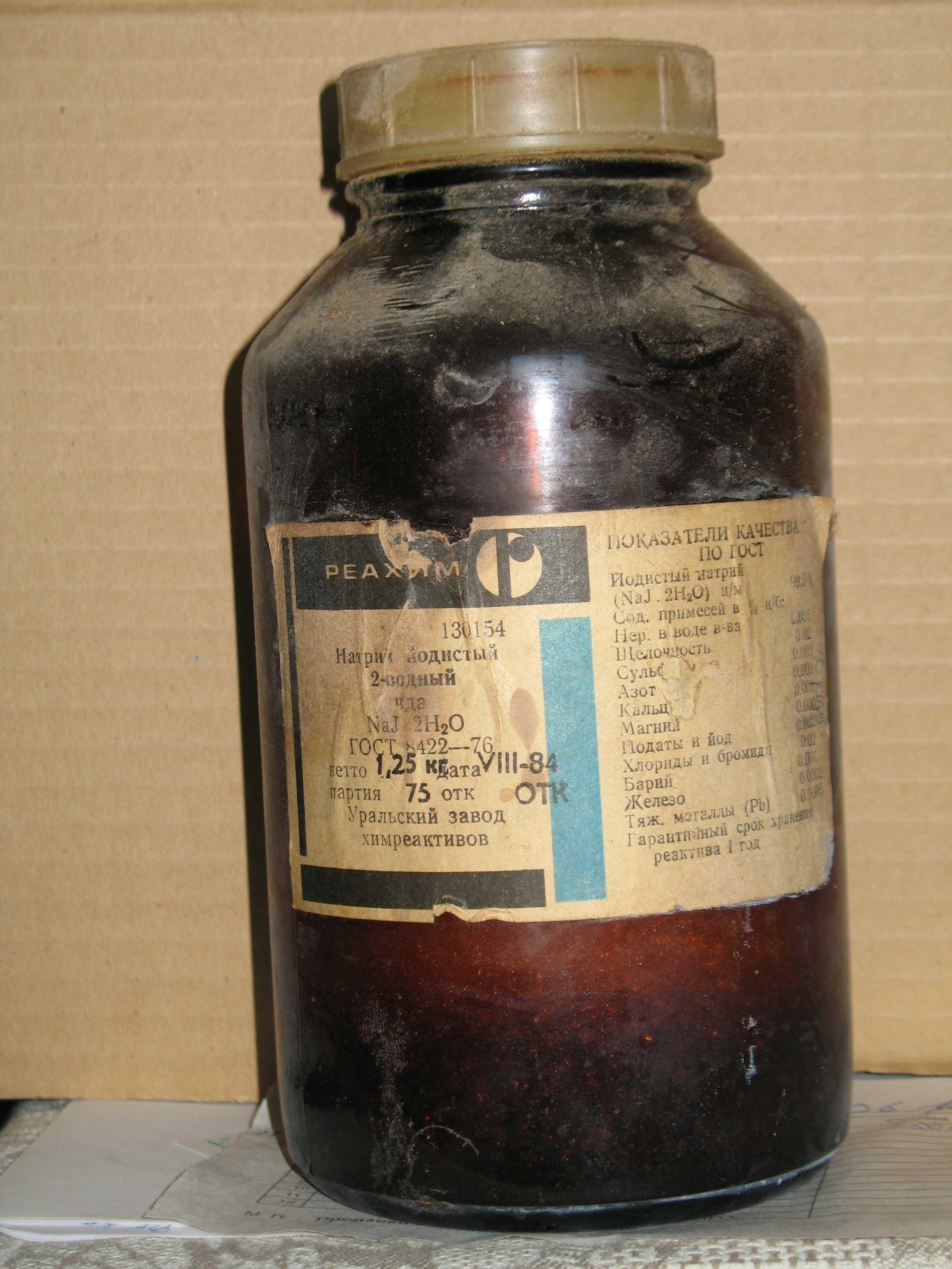 Йодид натрия. Sodium iodide