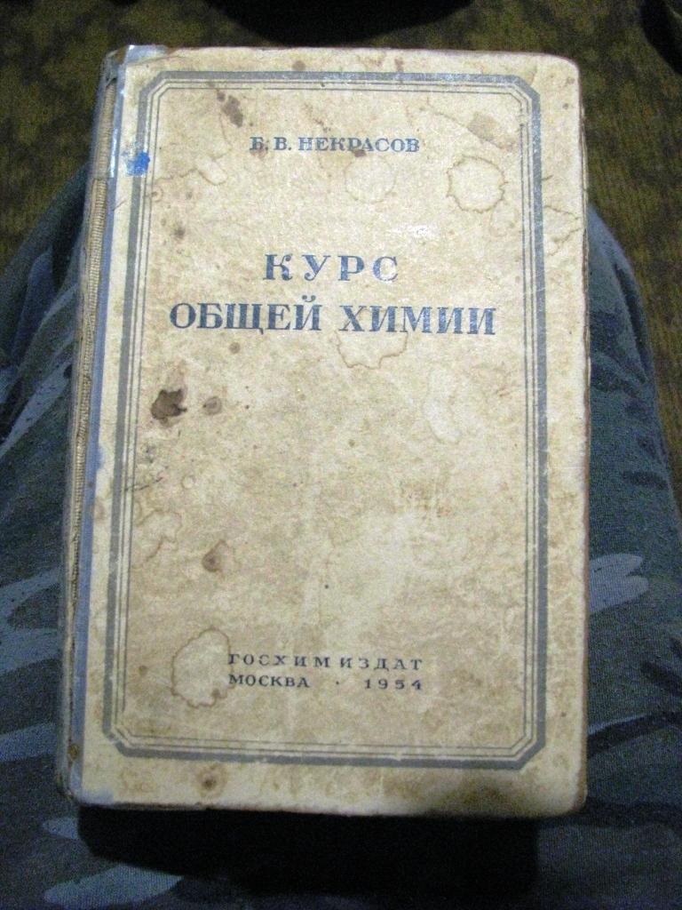 Некрасов Б.В. Основы общей химии. Nekrasov B.V. Basics of General Chemistry