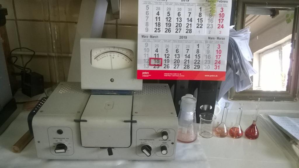 Химический анализ. Chemical analysis