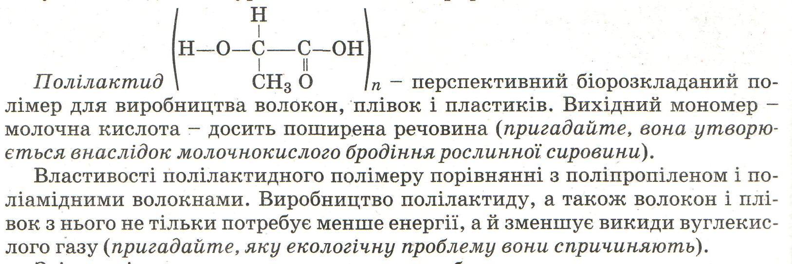Полимономер