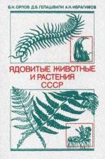 Ядовитые животные и растения СССР - Б.Н. ОРЛОВ, Д.Б. ГЕЛАШВИЛИ, А.К. ИБРАГИМОВ