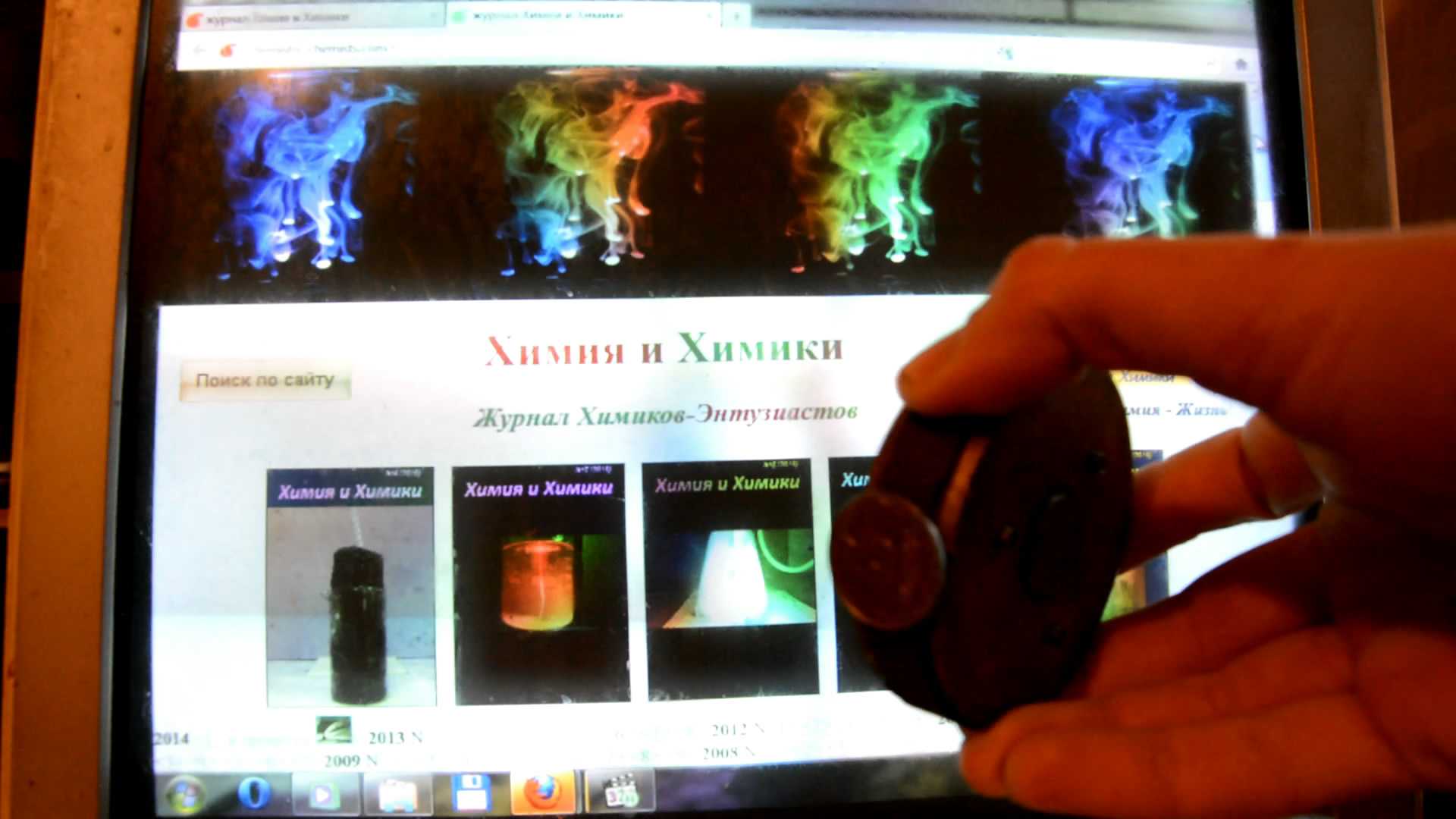 Магнит, монитор и электроны