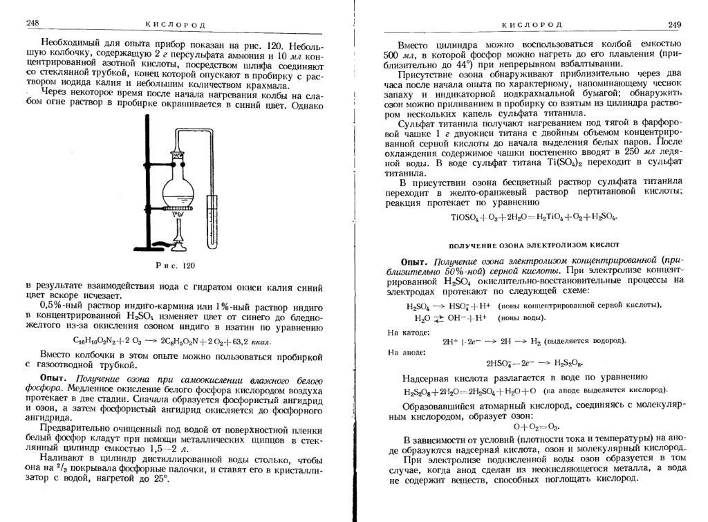 Сульфат титанила и перекись водорода [пероксидный комплекс титана (IV)]. Titanyl sulfate and hydrogen peroxide (titanium (IV) - hydrogen peroxide complex)