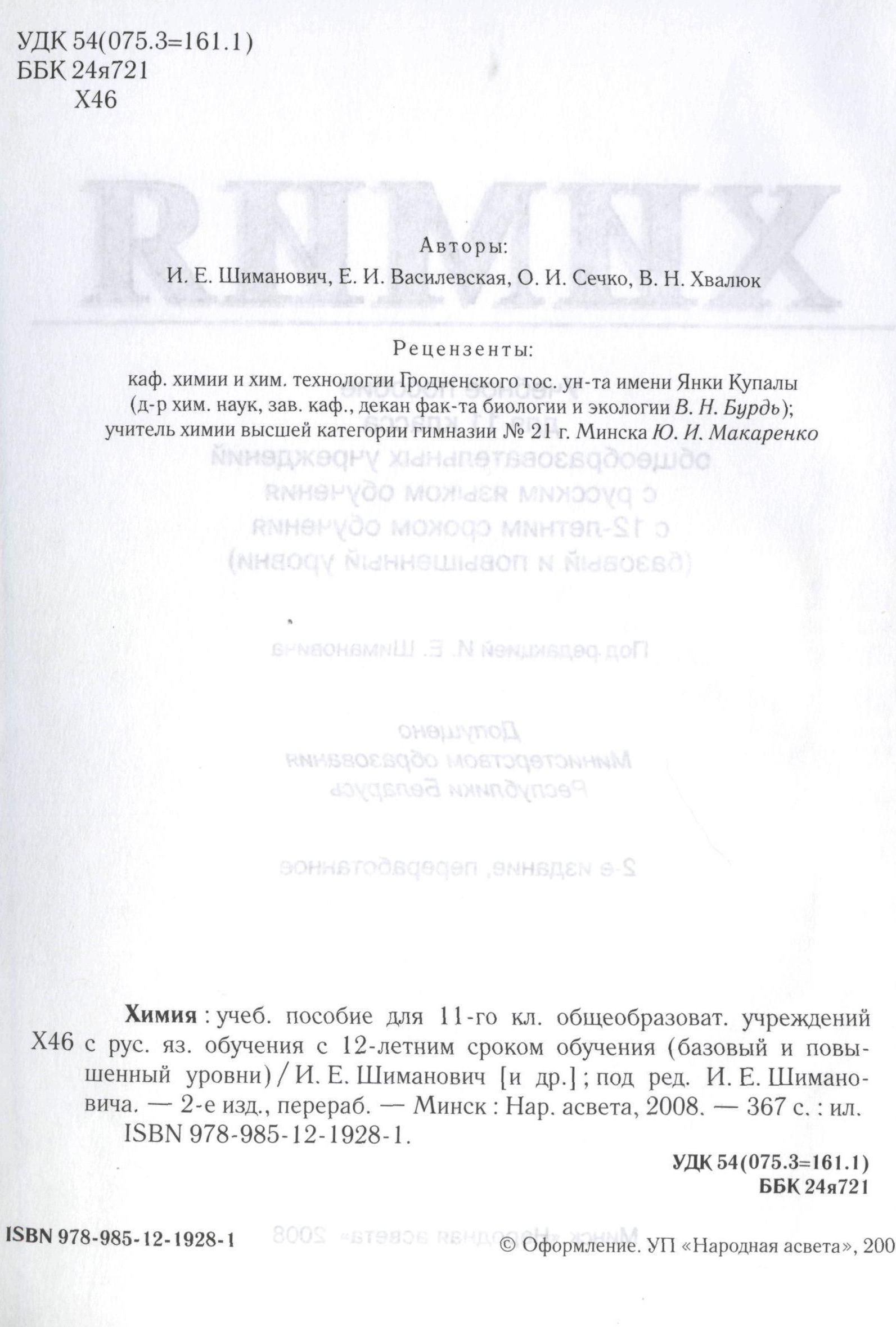 Шиманович И.Е., Василевская Е.И., Сечко О.И., Хвалюк В.Н. Химия. 11 класс