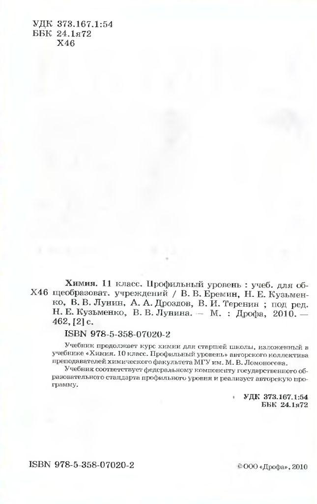 Еремин В.В., Кузьменко Н.Е., Лунин В.В., Дроздов А.А., Теренин В.И. Химия 11 класс. Базовый уровень.