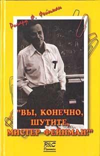 Ричард Филлипс Фейнман - Вы, конечно, шутите, мистер Фейнман!