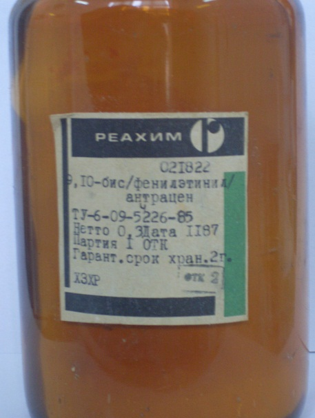 9,10-бис(фенилэтинил)антрацен