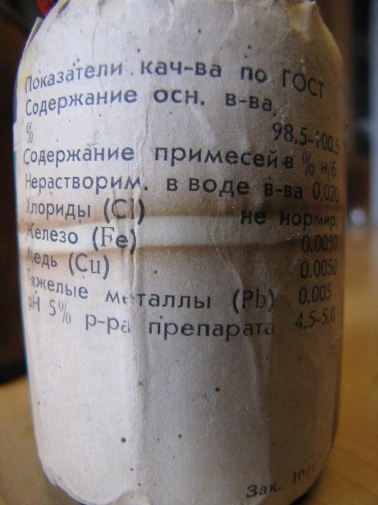 Трилон Б - этилендиаминтетрауксусной кислоты динатриевая соль