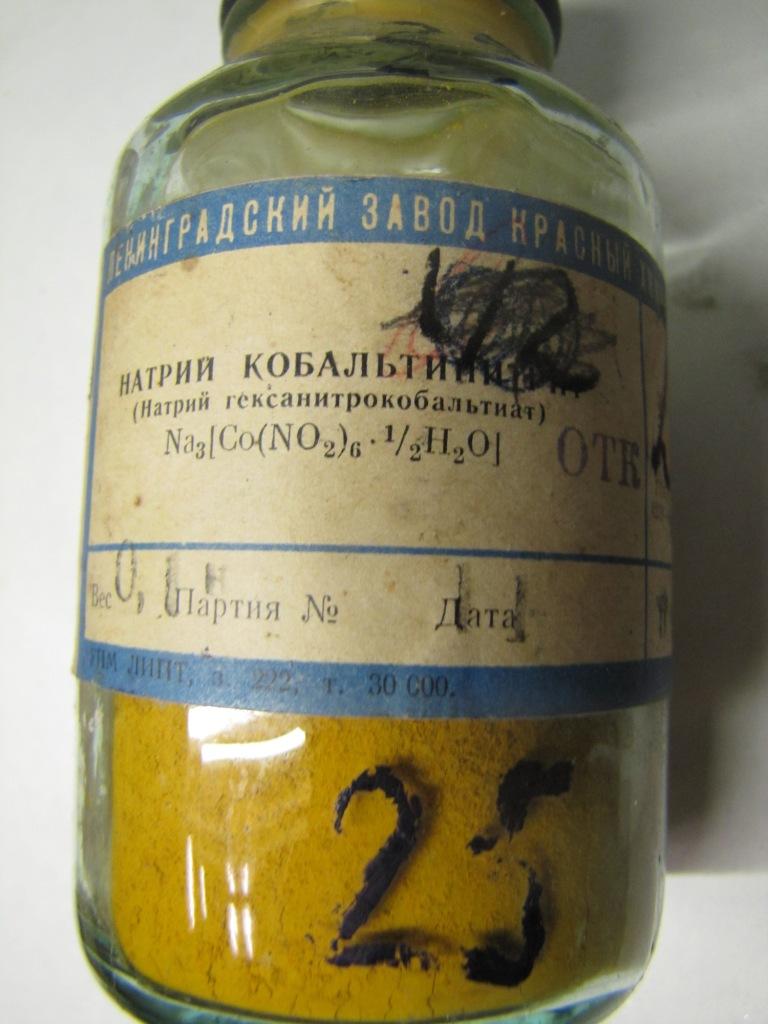 Гексанитрокобальтат натрия (кобальтинитрит натрия)
