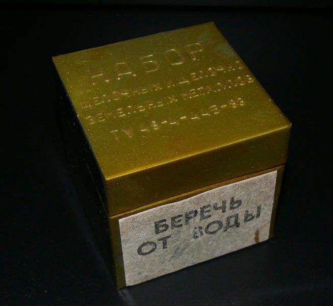 Набор щелочноземельных металлов
