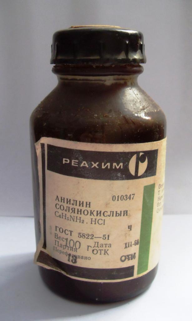 Анилин солянокислый