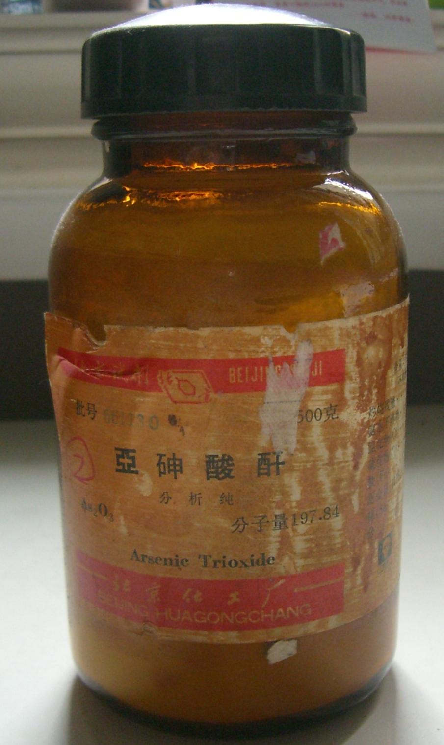 Оксид мышьяка (III)