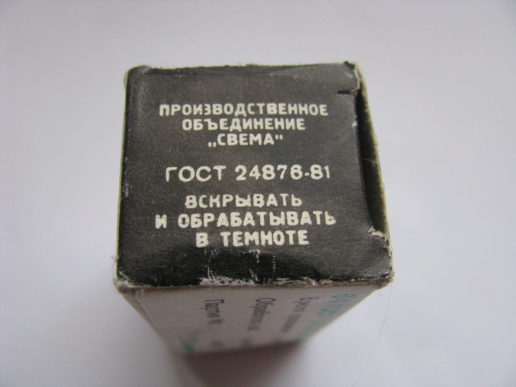 Фотопленка (черно-белая)