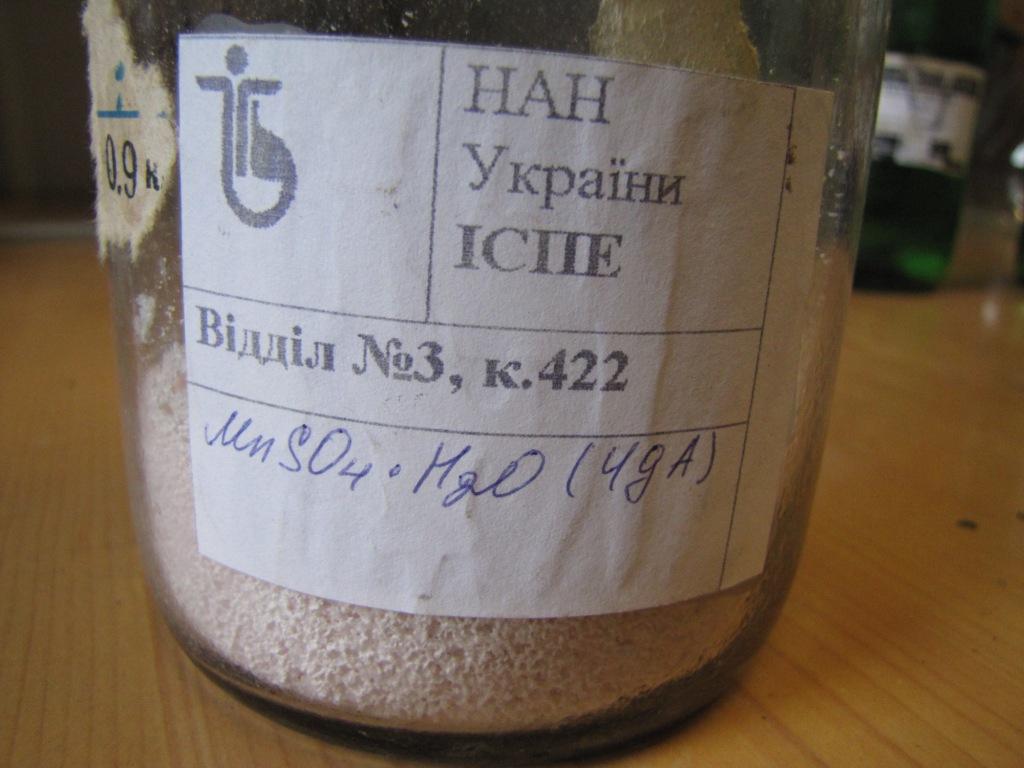 Сульфат марганца (II)