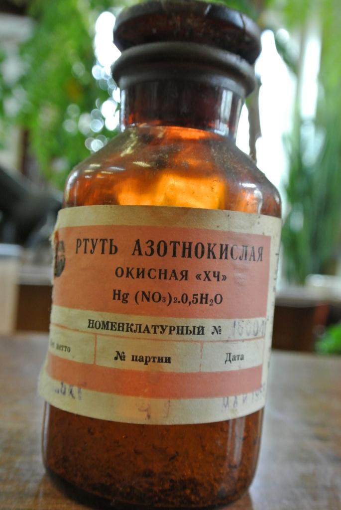 Нитрат ртути (II) Hg(NO3)2