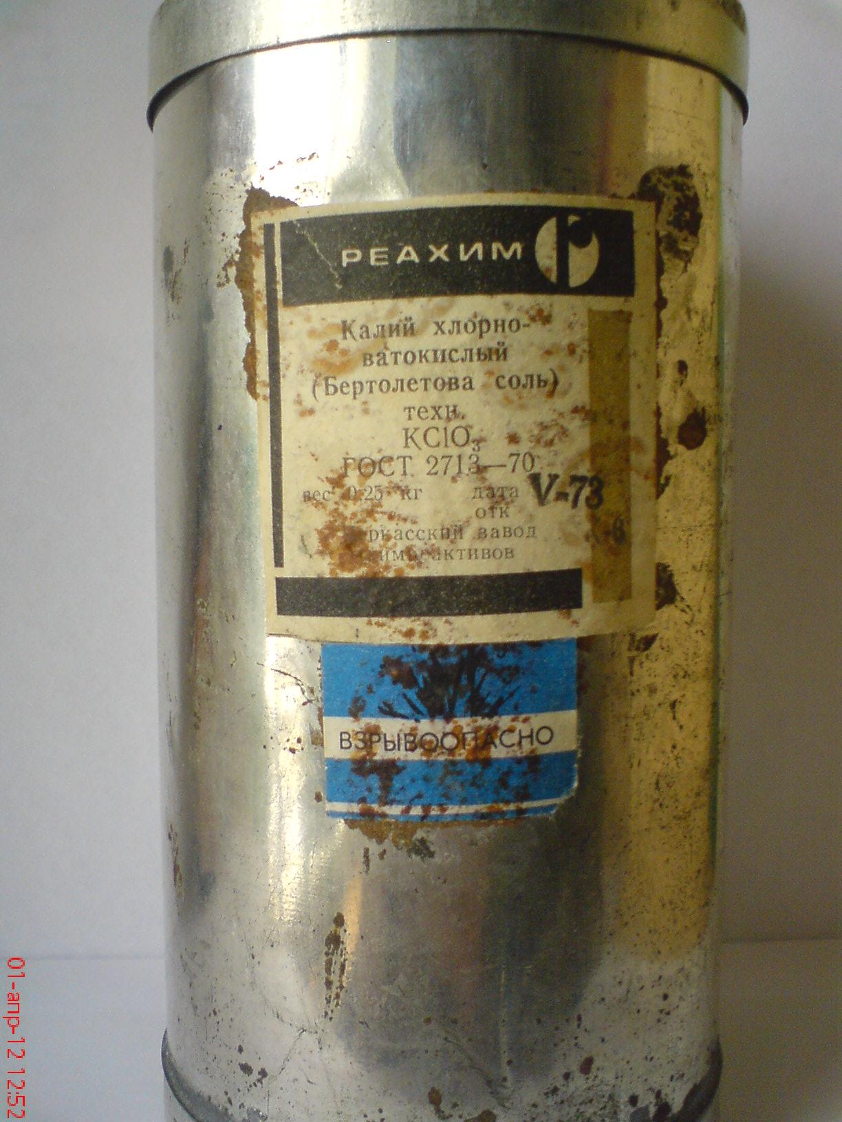 Бертолетова соль (хлорат калия)
