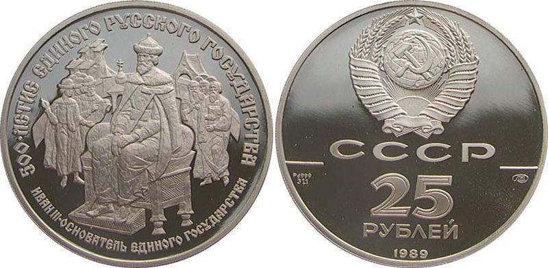 Советская юбилейная монета номиналом 25 рублей. Изготовлена из палладия
