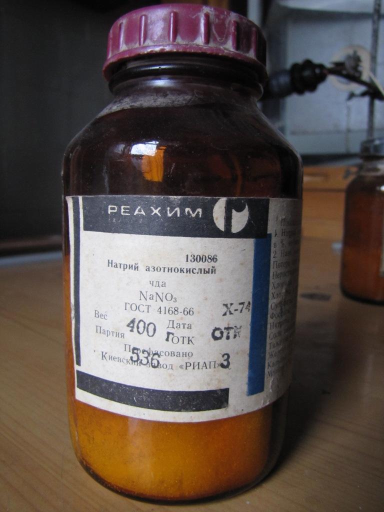 Нитрат натрия NaNO3 (натрий азотнокислый, натриевая селитра)