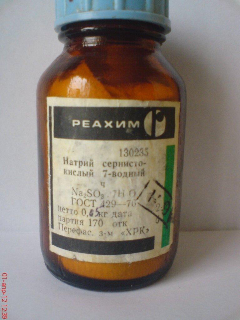 Сульфит натрия  семиводный Na2SO3·7H2O (натрий сернистокислый)