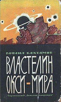 Властелин Окси-мира - Рафаил Бахтамов