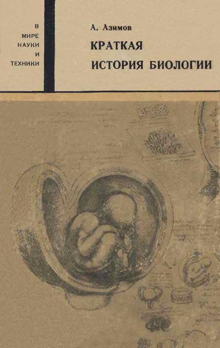 Краткая история биологии - Айзек Азимов