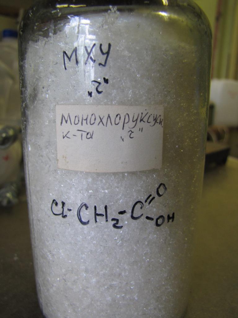 Монохлоруксусная кислота