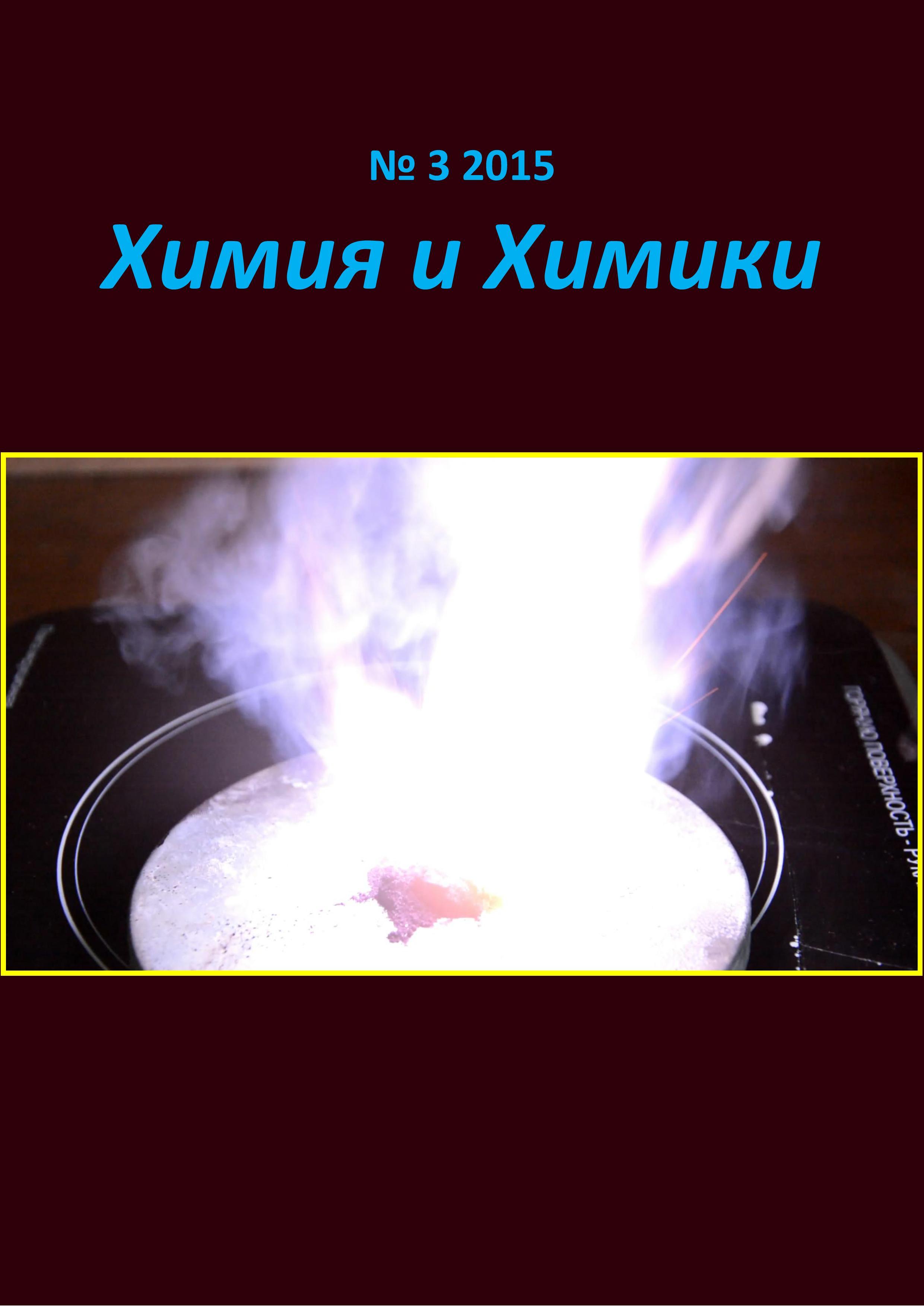 Химия и Химики № 3 2015