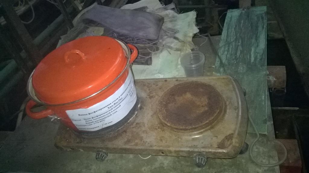 Фосфатирование (фото приготовления состава). Phosphate conversion coating