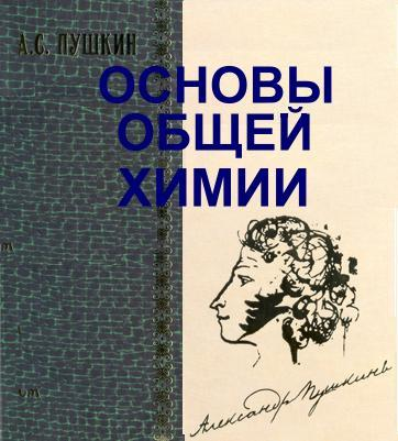 Пушкин А.С. - Основы общей химии