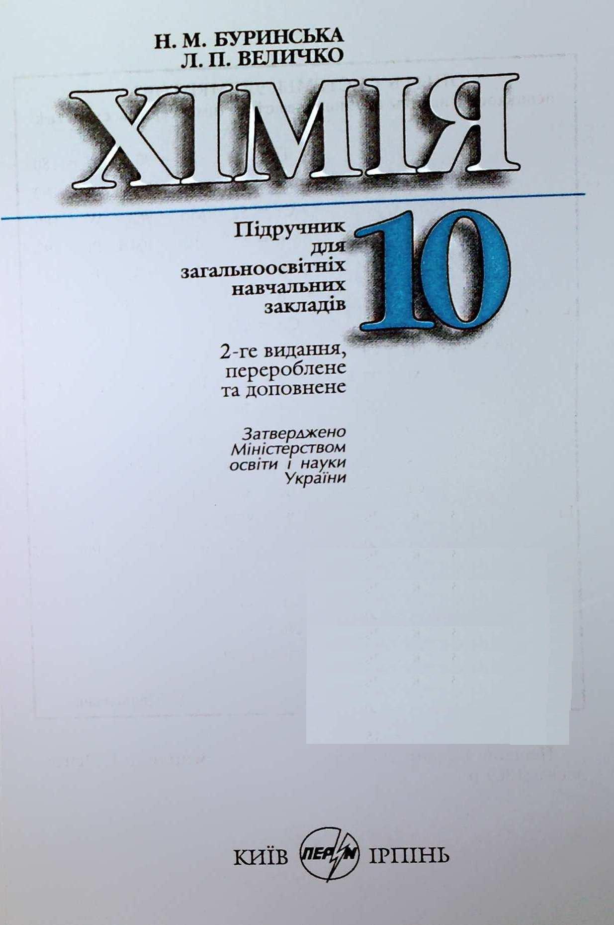 Буринская Н.Н., Величко Л.П. Химия 10 класс